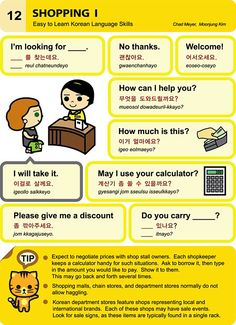 Easy to Learn Korean Words and Phrases 12 Korean Words Learning, Korean Language Learning, Easy Korean Words, How To Speak Korean, Learn Korean, Learn Hangul, Korean Writing, Korean Alphabet, Korean Lessons
