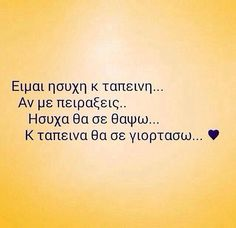 Best Quotes, Love Quotes, Funny Quotes, Feeling Loved Quotes, Greek Words, Greek Quotes, English Quotes, Food For Thought, I Laughed