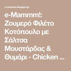 e-Mammm!: Ζουμερό Φιλέτο Κοτόπουλο με Σάλτσα Μουστάρδας & Θυμάρι - Chicken Fillets with Mustard Sauce and Thyme