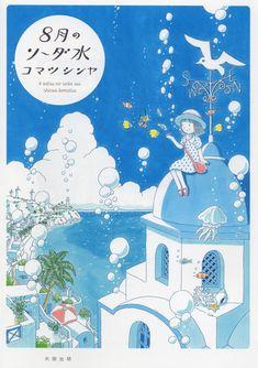 Amazon.co.jp: 8月のソーダ水: コマツシンヤ: 本