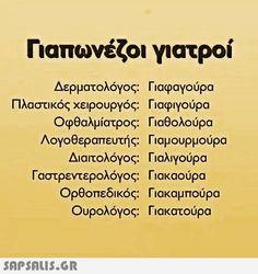 αστειες εικονες με ατακες Funny Memes, Jokes, Greek Quotes, Just Kidding, Wise Words, Lol, Relationships, Cartoon, Comics
