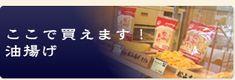 松山あげレシピ « 程野商店