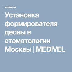 Установка формирователя десны в стоматологии Москвы   MEDIVEL