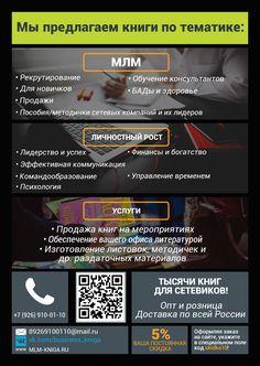Листовка для магазина mlm-kniga.ru / Фронтальная сторона