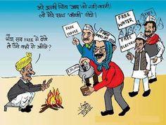 Ab sab kuchh free kahaan se aa jayega kejriwal ji..?? #DirtyPolitics