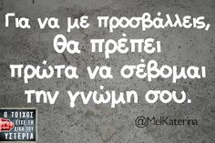 Big Words, Some Words, Funny Greek Quotes, Funny Quotes, Fighter Quotes, Relationship Quotes, Life Quotes, Text Quotes, Poetry Quotes