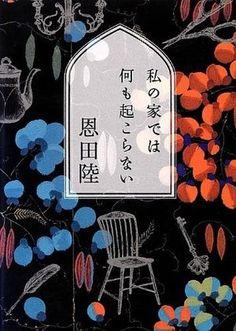 『私の家では何も起こらない』 恩田陸