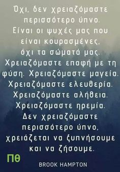 Greek Quotes, Deep Thoughts, Picture Quotes, Wise Words, Wisdom, Teacher, Sayings, Cards, Life