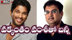 Allu Arjun Next Movie Confirmed with Vakkantham Vamsi || Latest telugu film news updates gossips