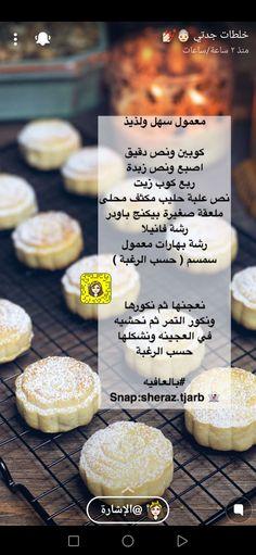 Sweets Recipes, Cooking Recipes, Arabian Food, Snap Food, Good Food, Yummy Food, Arabic Sweets, Sweet Sauce, Eid