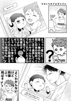 Kageyama X Hinata, Haikyuu Manga, Haikyuu Fanart, Kagehina Cute, Haikyuu Ships, Haikyuu Characters, All Family, Cute Anime Guys, Anime Comics