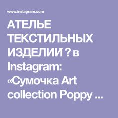 АТЕЛЬЕ ТЕКСТИЛЬНЫХ ИЗДЕЛИЙ 🐛 в Instagram: «Сумочка Art collection Poppy Caterpillar textile Сумочка с ручной росписью в украинском стиле. Она волшебная! Рисунок был сделан на основе…» Instagram