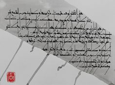 Masoud - Arabic calligraphy with a differen Arabic Calligraphy, Art, Arabic Calligraphy Art, Kunst, Art Education, Artworks