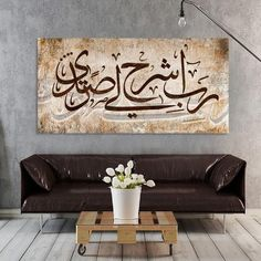 Islamic Art Canvas, Islamic Paintings, Islamic Wall Art, Arabic Calligraphy Tattoo, Calligraphy Alphabet, Calligraphy Fonts, Canvas Art Prints, Canvas Wall Art, Islamic Decor