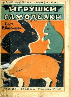 Мурзилка / Murzilka. A popular Soviet/Russian illustrated magazine for children 6–12 years old produced from May 1924 to present days.