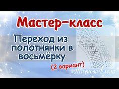 Переход и полотнянки в восьмёрку (2 вариант) #кружево #восьмёрка #восьмёрка #ElenaTiunova - YouTube Youtube, Lace, Bobbin Lace, Racing, Youtubers, Youtube Movies