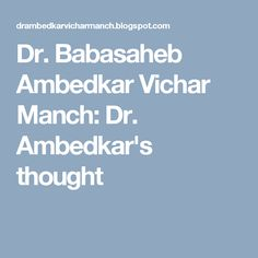 Ambedkar's thought Lord, Thoughts, Lorde, Tanks