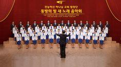 全能神教會韓文合唱團《國度禮歌二 神已來到 神已作王》