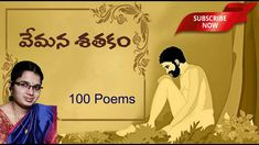 Vemana Padyalu with meaning || 100 poems || వేమన శతకం తాత్పర్యముతో || P...