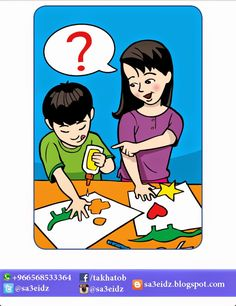 نشاط تعليمي: ماذا أسأل ؟ Speech Language Therapy, Speech And Language, Speech Therapy, Subtraction Kindergarten, Kindergarten Worksheets, Play School Toys, Inference, Teaching Activities, Teaching Materials