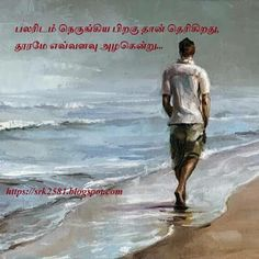 kutty thathuvam is a Tamil quotes and some interesting Tamil articles and some stories. Quotes For Dp, Fake Love Quotes, Best Quotes Images, Tamil Love Quotes, Love Picture Quotes, Love Husband Quotes, Hurt Quotes, Time Quotes, Morning Quotes
