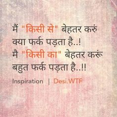Azadi ke pankh ( Colors your life ): हिन्दी सुविचार Hindi quote, Hindi Good Morning Quotes, Hindi Quotes On Life, Wisdom Quotes, True Quotes, Words Quotes, Hindi Qoutes, Hindi Shayari Life, Belief Quotes, Quotes Images
