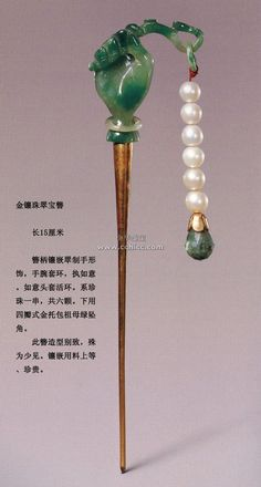 ancient Chinese hairpin with jade and pearl