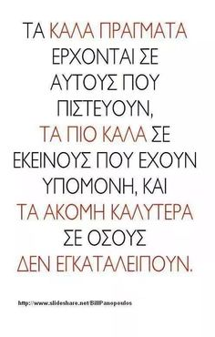 Favorite Quotes, Best Quotes, Love Quotes, Funny Quotes, Inspirational Quotes, Wisdom Quotes, Words Quotes, Sayings, Greek Words