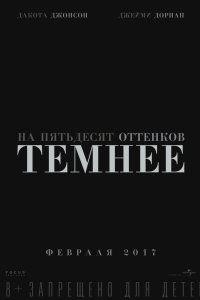 Фильм На пятьдесят оттенков темнее / На 50 оттенков темнее (2017) смотреть онлайн бесплатно в хорошем качестве полный фильм полностью hd