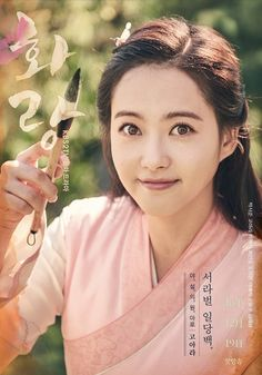 Hwarang (Korean Drama 2016-2017 ) - 화랑 Genre: Historical, Romance, Coming of age, Comedy / Episodes: 20