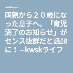 両親から20歳になった息子へ。「育児満了のお知らせ」がセンス抜群だと話題に! – kwskライフ