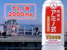 SUNTORY 燃焼系アミノ式 TVCM+おまけ