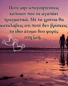 Positive Quotes, Motivational Quotes, Inspirational Quotes, Best Quotes, Love Quotes, Couple Presents, Romantic Moments, Greek Quotes, Its A Wonderful Life