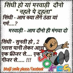 Latest Funny Jokes, Some Funny Jokes, Funny Quotes, Crazy Facts, Weird Facts, Fun Facts, Jokes Images, Funny Images, Jokes In Hindi
