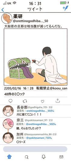 Touken Ranbu, Twitter Sign Up, Anime Art, Thankful, Shit Happens, Memories, Illustration, Beautiful, Memoirs