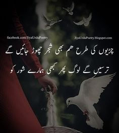 urdu sad poetry shayari picture images photos very heart touching poetry. Love Poetry Images, Love Quotes Poetry, Best Urdu Poetry Images, Love Poetry Urdu, Nice Quotes In Urdu, Urdu Quotes, Qoutes, Allah Quotes, Emotional Poetry