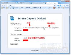 Google官方版Chrome瀏覽器抓圖工具 Screen Capture