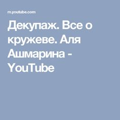 Декупаж.  Все о кружеве.  Аля Ашмарина - YouTube