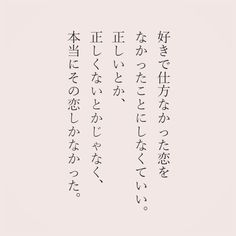 いいね!10千件、コメント43件 ― カフカさん(@kafuka022)のInstagramアカウント: 「. #言葉 #恋愛 #恋 #好きな人」