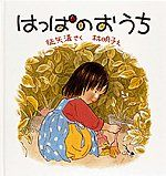 A House of Leaves by Akiko Hayashi (a favorite illustrator)