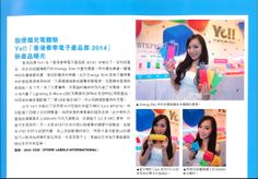 @ Hong Kong - Hong Kong Electronics Fair 2014 (Spring Edition) Hightlights - Mobile Magazine (May Issue Pg. Display Advertising, Hong Kong, Magazine, Electronics, Spring, Warehouse, Magazines, Newspaper