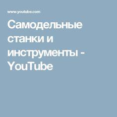 Самодельные станки и инструменты - YouTube