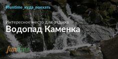 Водопад Каменка - сказочно красивое место в лесах Закарпатья