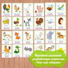 Детская игротека — развивающие карточки для игры «Кто как говорит?»
