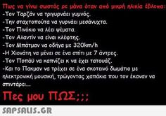 Greek Memes, Funny Greek, Greek Quotes, Funny Qoutes, Stupid Funny Memes, Quotes About Everything, Funny Thoughts, Good Jokes, For Facebook