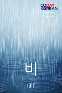 How could you remember 비 (rain)? Reply in the comments below with your association!