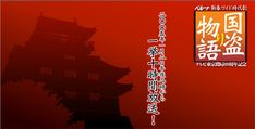 http://www.tv-tokyo.co.jp/kunitori/ Kunitori Monogatari国盗り物語