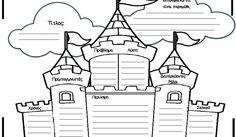 Α' – Β' Τάξεις – Reoulita Too Cool For School, Creative Kids, Language Arts, Templates, Writing, Education, Teaching Ideas, Classroom Ideas, Cinderella