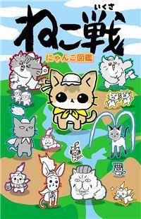 4-Koma involving cats as historical figures.