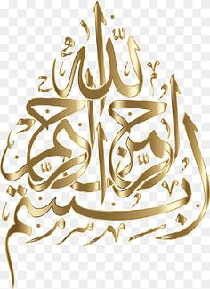 Quran Basmala Islam Allah Meaning, bismillah, angle, text, logo png Bismillah Calligraphy, Islamic Art Calligraphy, Henna Canvas, Theme Bapteme, Symbols Of Islam, Calligraphy Wallpaper, Theme Mickey, Star Illustration, Wall Logo